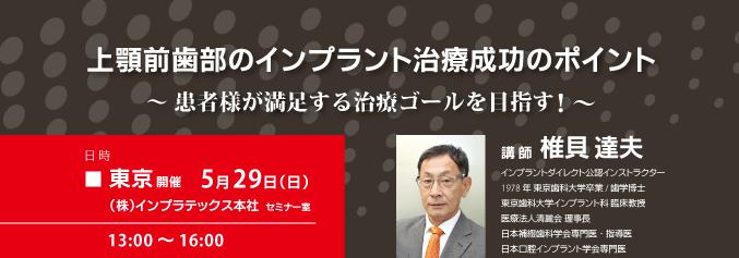 20160529_shiigai