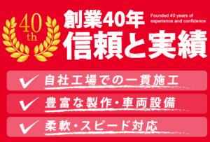nanshin_40