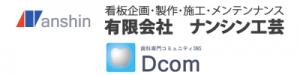 nanshin_dcom