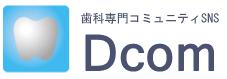 歯科コミュニティSNS!Dcom!